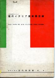 Catalogo per la mostra Giovani Pittori Italiani, Museo d'Arte Contemporanea, Kamakura, 1961 | Catalogue for the Young Italian Painters exhibition, Museo of Contemporary Art, Kamakura, 1961